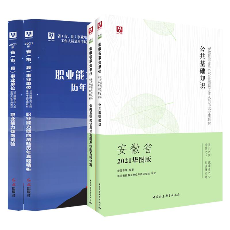 2021版安徽省事业单位考试公共基础(教材+历年)+2021职测(教材+历年)4本