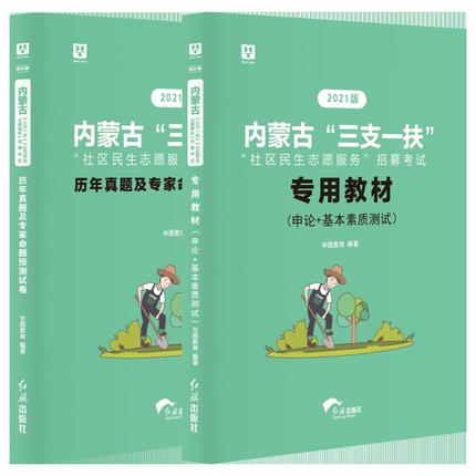 """2021版内蒙古""""三支一扶""""""""社区民生志愿服务""""招募考试教材+历年2本"""