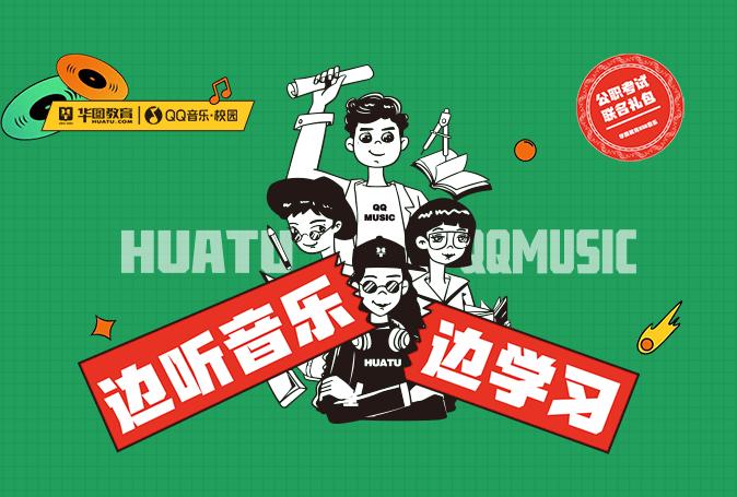 华图教育×QQ音乐公职考试联名礼包