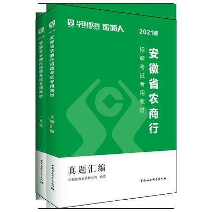【预售】2021版安徽省农商行招聘考试专用教材一本通+历年汇编2本
