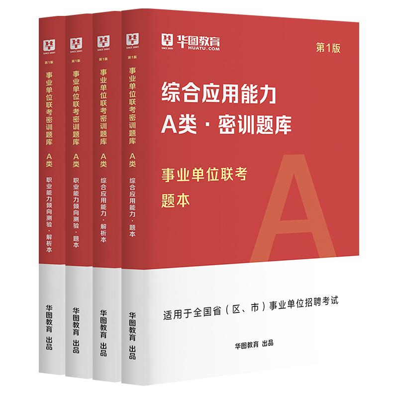 2021版省(市、县)事业单位题库(职测+综合)A类