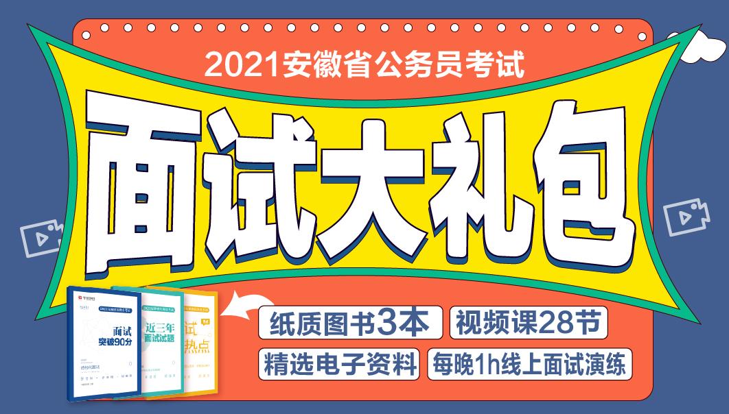 【1元3本纸质图书包邮】2021年安徽省考面试大礼包