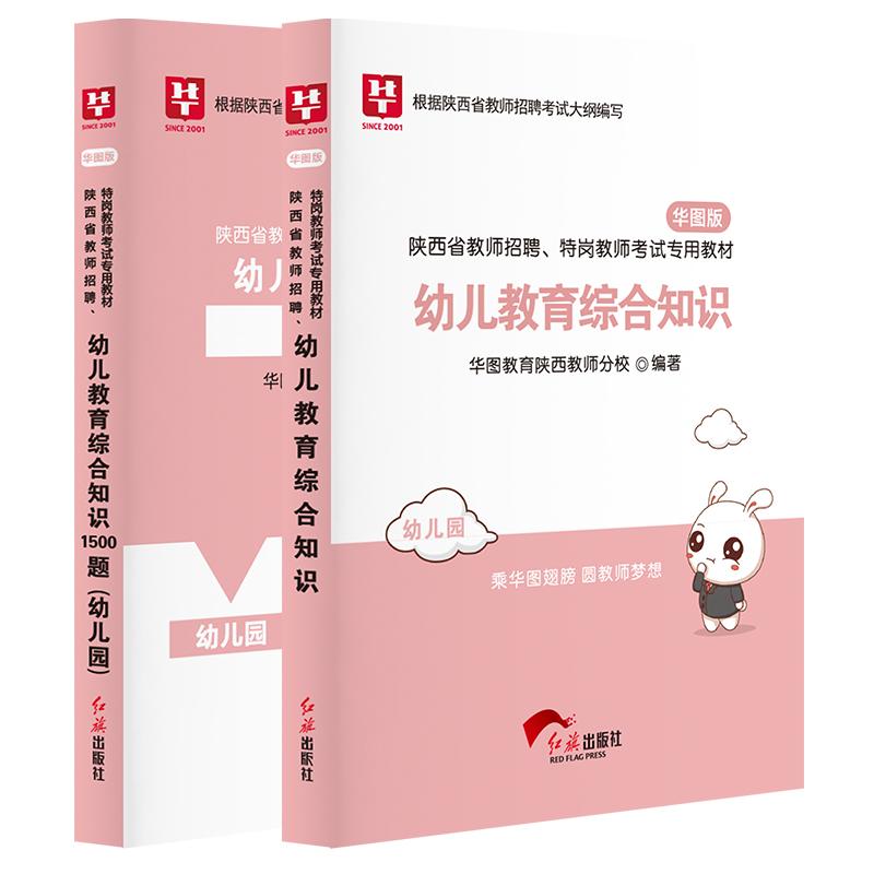 2021最新版陕西省教师招聘、特岗教师幼儿教育综合知识(教材+1500题)2本套