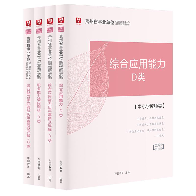 【预售】2021版贵州省事业单位招录考试教材+试卷 【中小学教师D类 】4本