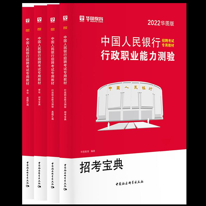2022中国人民银行招聘考试系列教材中国人民银行经济非金融岗行测+申论4本