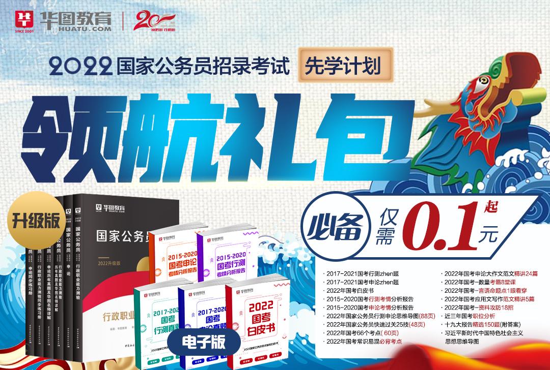 2022国考先学计划—领航大礼包(电子版)