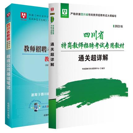 2021年四川教师招聘考试用书教材+2021四川省特岗教师通关超详解2本