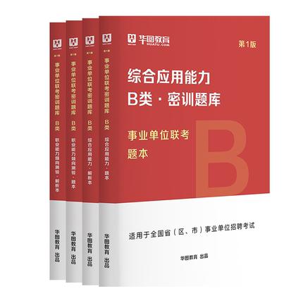 2021版省(市、县)事业单位题库(职测+综合)B类