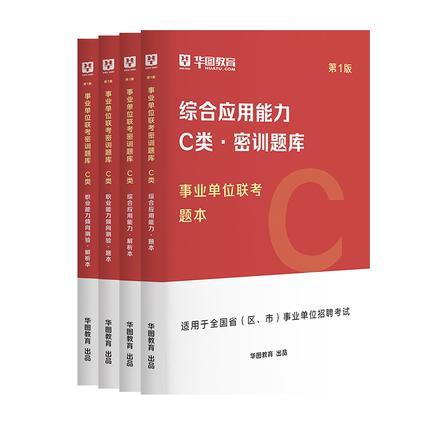 2021版省(市、县)事业单位题库(职测+综合)C类