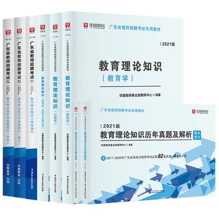 广东省教师招聘教育理论知识教材3真题主观客观题库