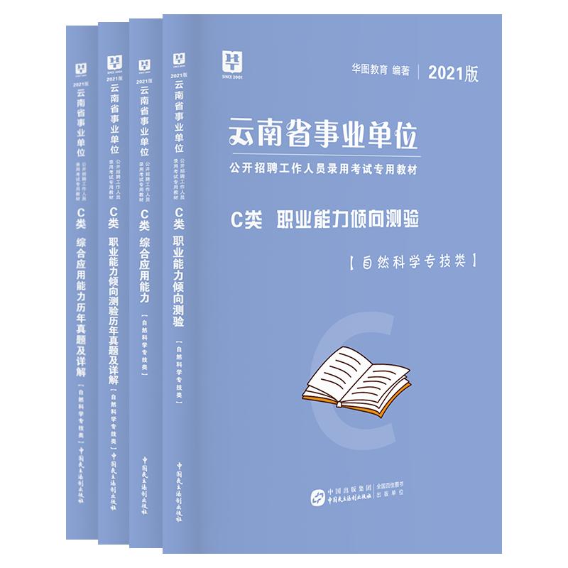 2021版云南省事业单位(综合+职测)教材+试卷4本【C类】