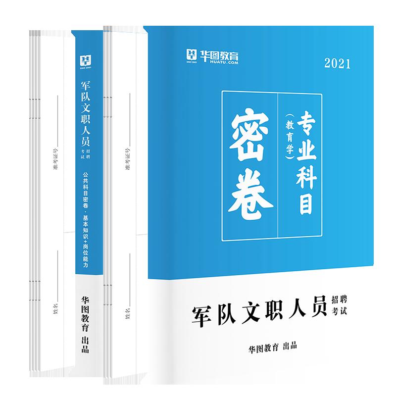 2021军队文职冲刺密卷(公共科目+专业科目)10选1