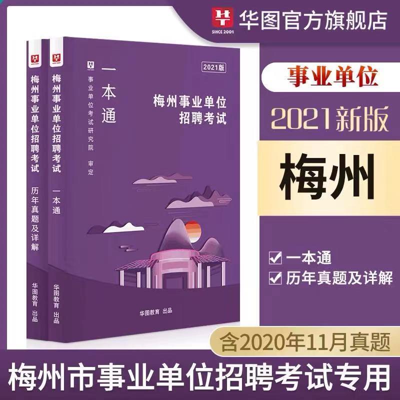 【梅州专属!广东仓库现货速发】梅州事业单位教材真题2本套