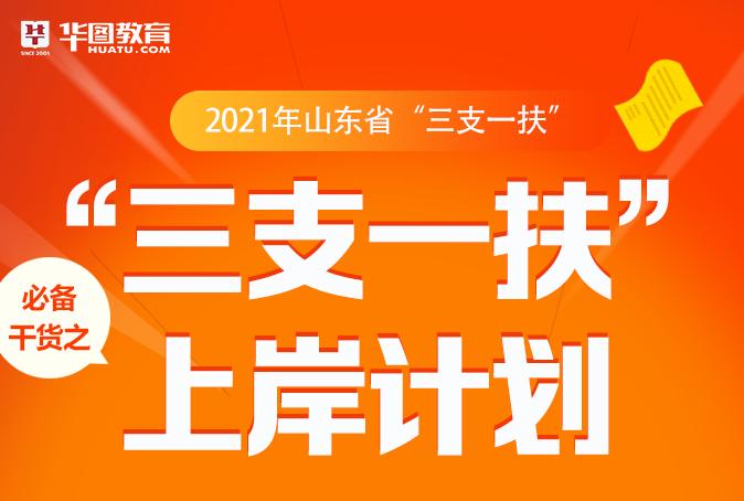 """2021年山东三支一扶0.1元""""上岸计划"""""""