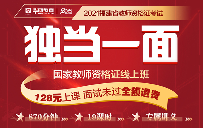 2021福建省教资独当一面面试班【不过全退】