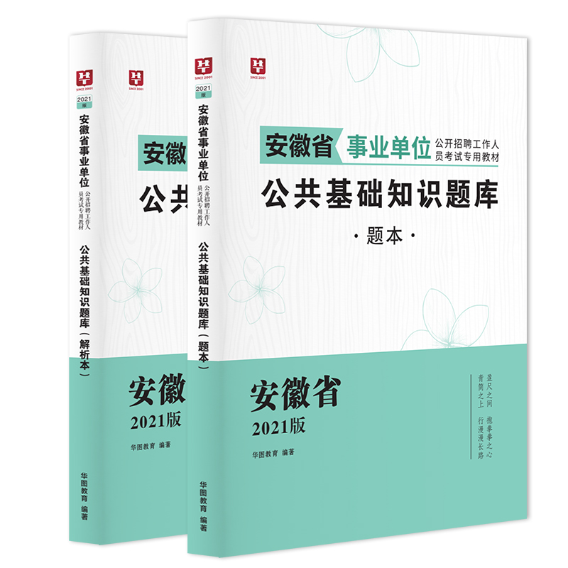 2021版安徽事业单位公共基础知识题库(题本+解析本)