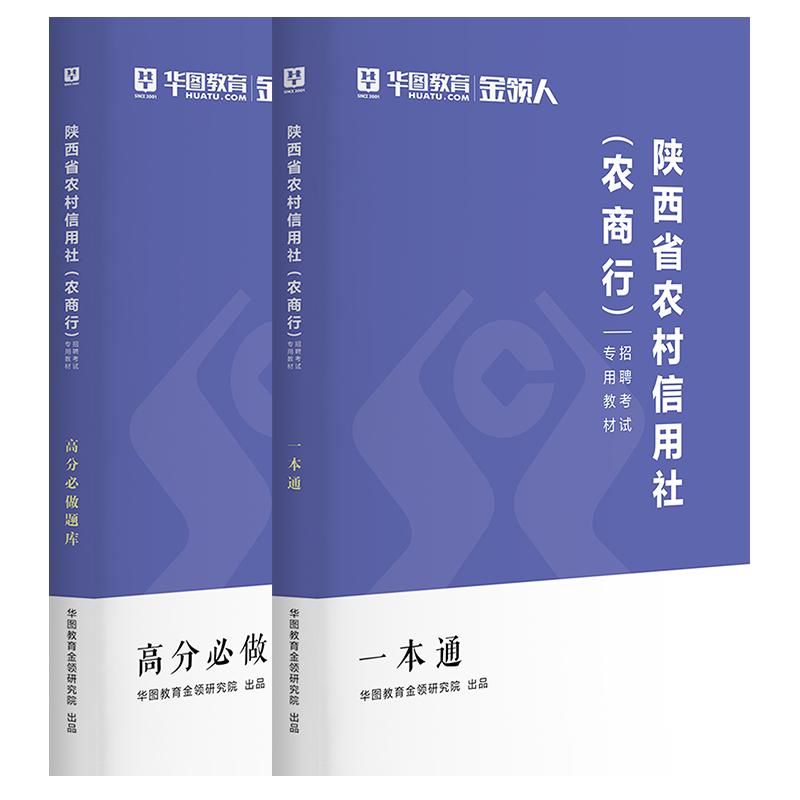 2022全新版陕西省农村信用社(农商行)招聘考试专用教材一本通+高分题库+时政3本