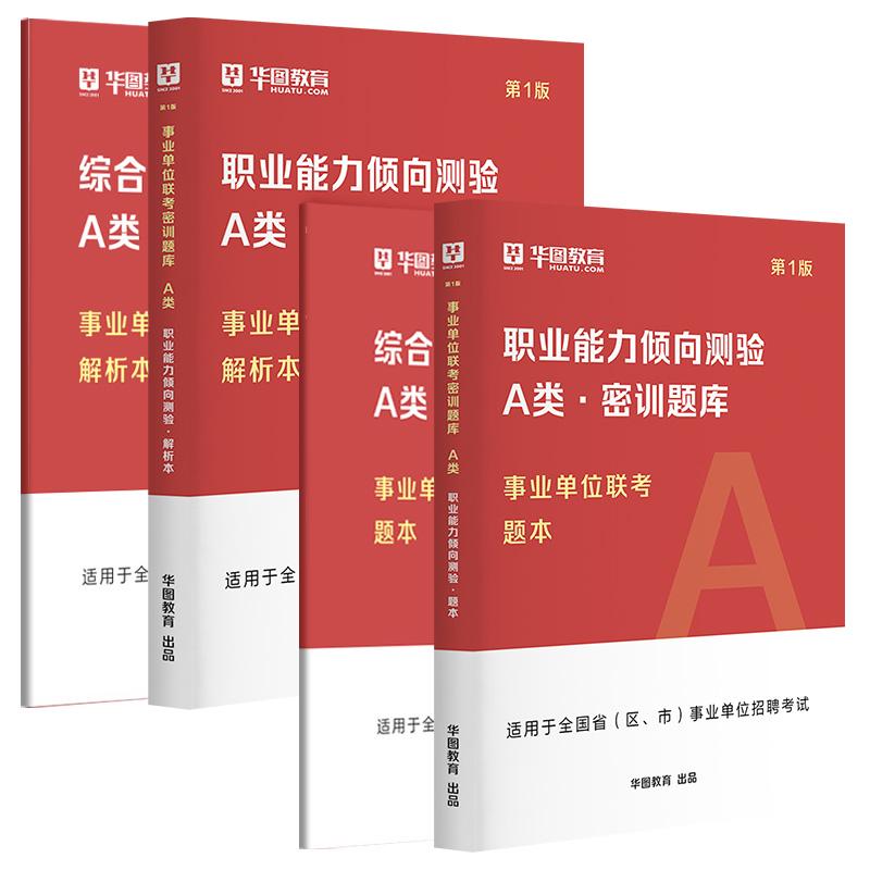 2021通用版省(市、县)事业单位考试密训题库A/B/C/D/E5选1