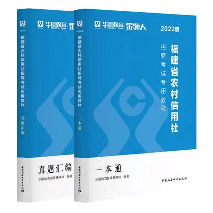 2022版福建省农村信用社招聘考试专用教材一本通+真题汇编2本