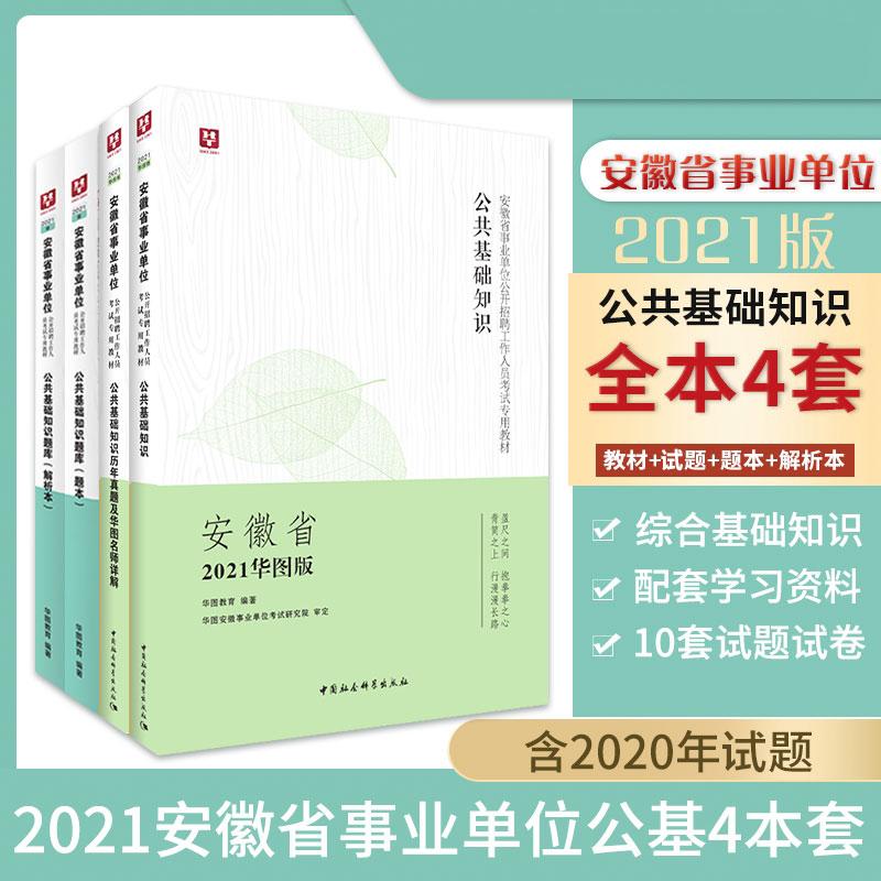 2021安徽省事业单位公共基础知识书/试卷/题库
