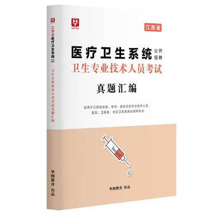 (预售)2021版江西省医疗卫生系统卫生专业技术人员考试真题汇编