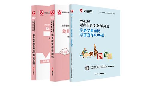 21陕西省教师招聘、特岗考试幼儿园教育综合知识(教材+1500题)+学前教育1000题