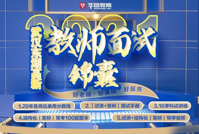 2021武汉东湖高新教师面试锦囊