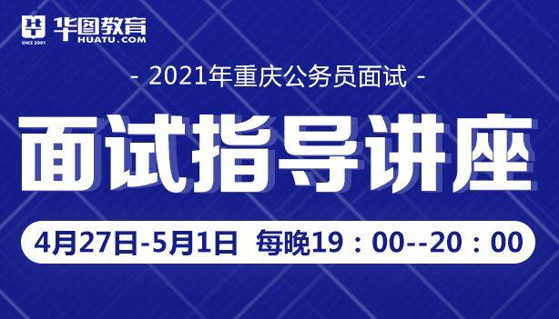 2021年重庆公务员面试指导讲座