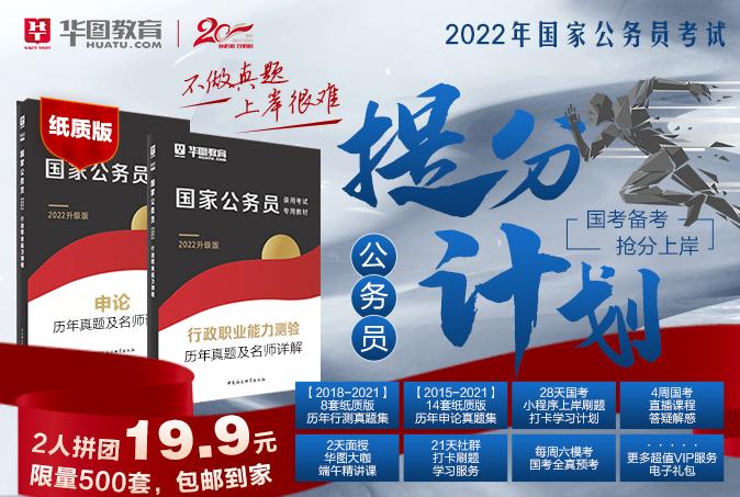 【福建】2022年国家公务员考试提分计划[纸质版 现货发售]