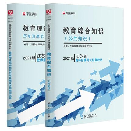 2021版江苏省教师招聘考试经典教材教育综合知识(公共知识)教材+历年2本