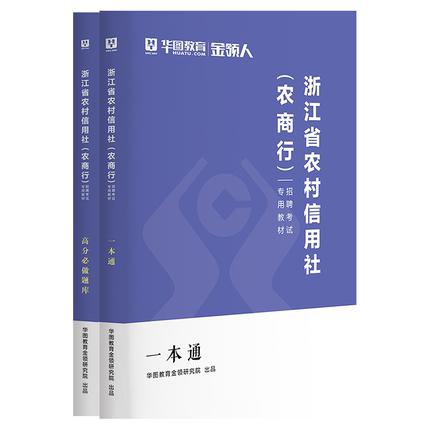 2022全新版浙江农村信用社(农商行)招聘考试专用教材一本通+高分题库+时政3本