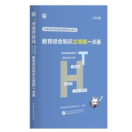 2021版河南省特岗教师招聘考试用书教育综合知识主观题一点通
