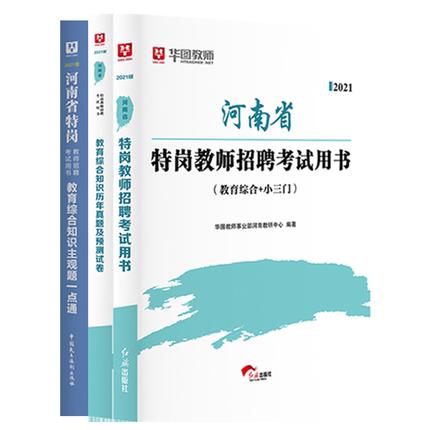 2021版河南省特岗教师招聘考试用书【教材+试卷】+主观题库共3本