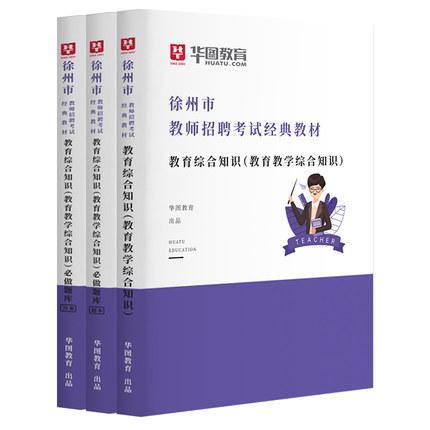 2022江苏省徐州市教师招聘考试教育综合知识教材+必做题库(题本+答案)3本