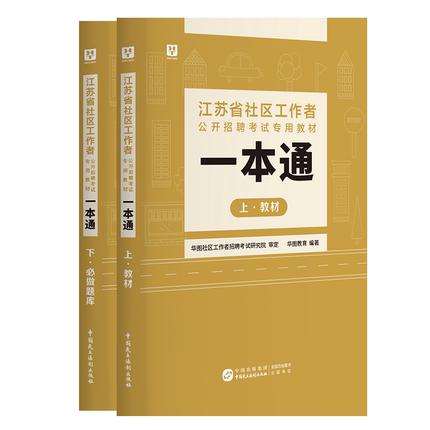 2021江苏省社区工作者招聘考试专用教材一本通(教材+题库)2本