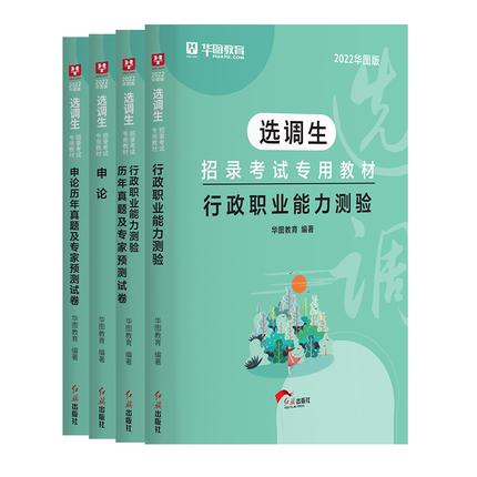 2022版选调生招录考试专用教材(申论+行测)教材+历年4本