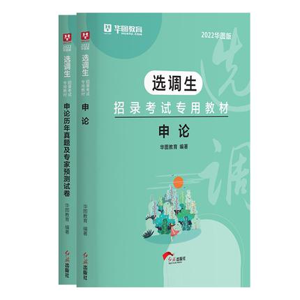 2022版选调生招录考试专用教材申论教材+历年2本