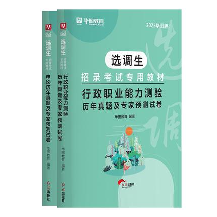 2022版选调生招录考试专用教材(申论+行测)历年2本