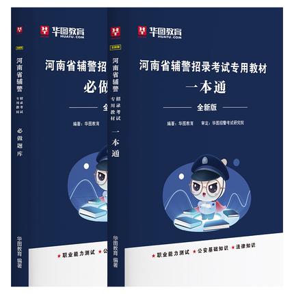【预售】2021版河南省辅警2本套装(一本通+必做题库)2本