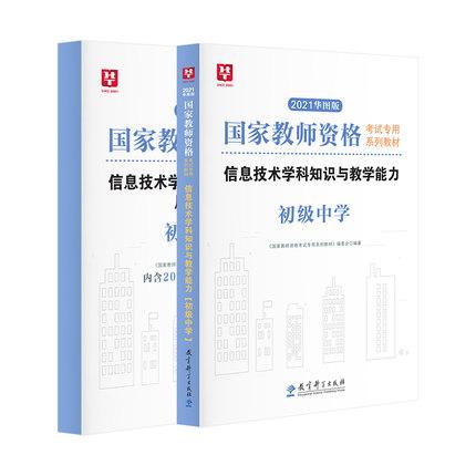 2021版国家教师资格考试专业课系列【初中信息技术】教材+试卷