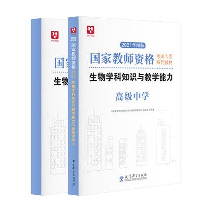 2021版国家教师资格考试专业课系列【高中生物】教材+试卷