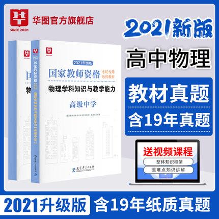 2021版国家教师资格考试专业课系列【高中物理】教材+试卷