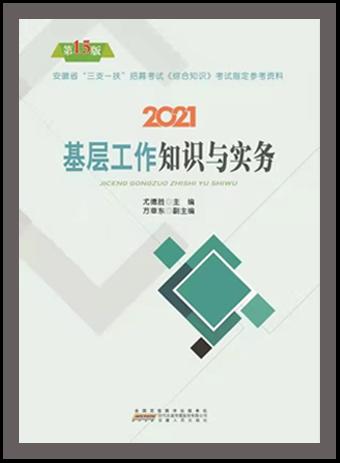 【新大纲】2021年安徽三支一扶考试图书套装