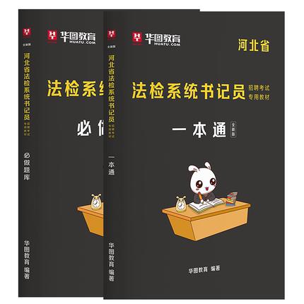 2021版河北省法检系统书记员两本套(一本通+必做题库)2本