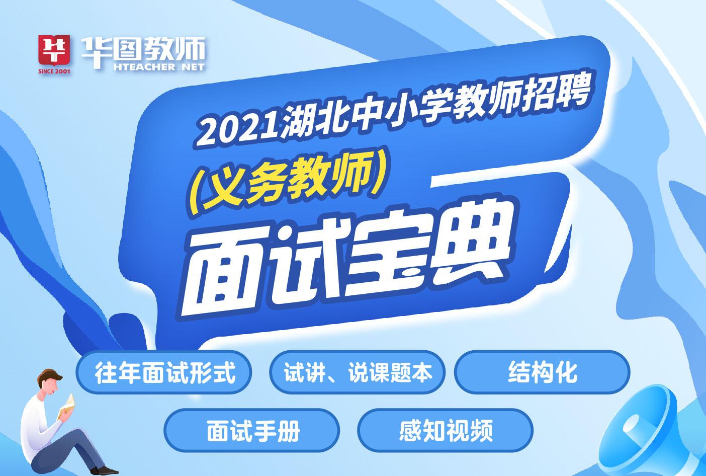 2021湖北中小学教师招聘(义务教师)面试宝典