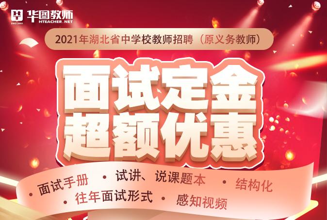 2021湖北省中小学教师招聘(原义务教师)面试定金超额优惠