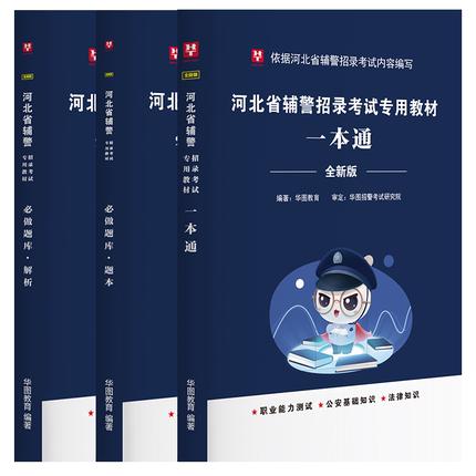 2021版河北省辅警招录考试专用教材(一本通+题库题本+题库解析)3本