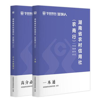 2022全新版湖南农村信用社(农商行)招聘考试专用教材一本通+高分题库+时政3本