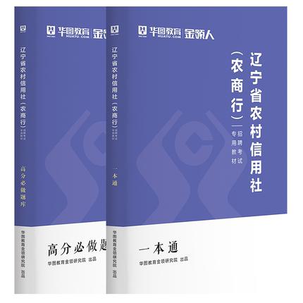 2022全新版辽宁农村信用社(农商行)招聘考试专用教材一本通+高分题库+时政3本