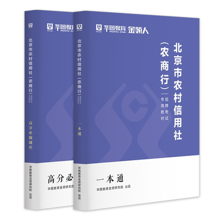 2022全新版北京农村信用社(农商行)招聘考试专用教材一本通+高分题库+时政3本